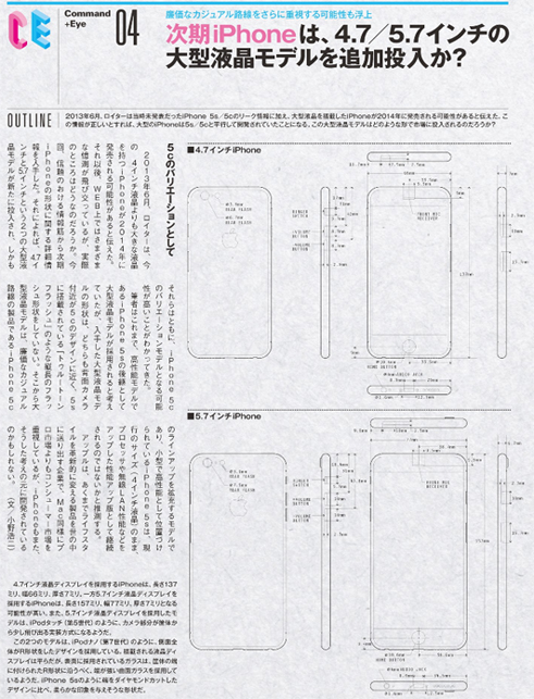 iphone 6  i modelli da 4 7 e 5 5 pollici appaiono in rete