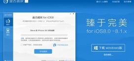 Guida – Come fare il jailbreak di iOS 8 – iOS 8.1 con Pangu ed installare Cydia